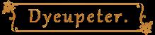 栃木県宇都宮市で生理痛・更年期障害でお悩みなら 子宮セラピー(リラクゼーション)・ジュピター